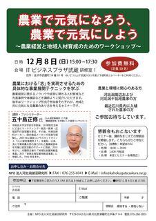 20131208chirashi2.jpg