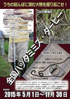 20150501_hattamimizu_derby_ページ_1.jpg