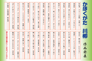 川柳_A1パネル_CS5.jpg