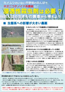 浸透性殺虫剤は必要か_ページ_1.jpg