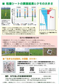 浸透性殺虫剤は必要か_ページ_4.jpg
