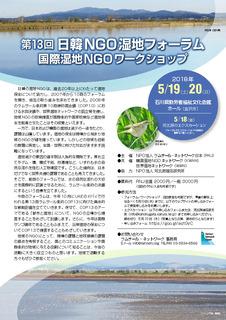 第13回日韓フォーラムチラシ改3-1_ページ_1.jpg