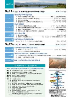 第13回日韓フォーラムチラシ改3-1_ページ_2.jpg