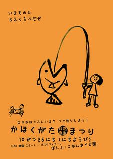 魚チラシ_表面_maturi2020R.jpg