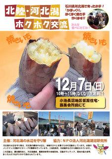 26年12月焼き芋チラシ.jpg