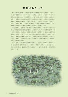 kahokugataRDB_ページ_1.jpg