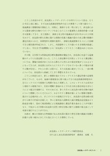 kahokugataRDB_ページ_2.jpg