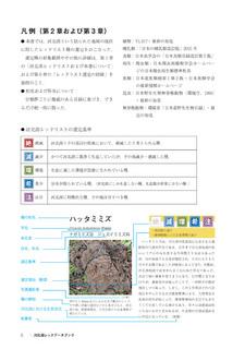 kahokugataRDB_ページ_5.jpg