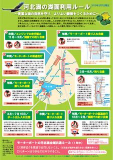 kahokugatarule2017_ページ_1.jpg