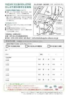 tanboH28_2.jpg